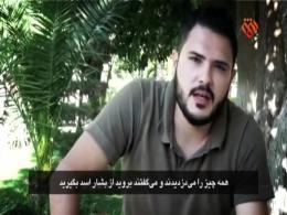 مستند یوسف - روایت اغتشاشات و اعمال وحشیانه تروریست های تکفیری در سوریه از زبان یک دانشجوی سوری