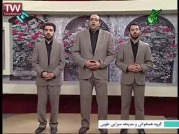 گروه همخوانی مدیحه سرایی طوبی - صلوات خاصه امام موسی کاظم (ع)