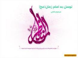 ارزش توسل به امام زمان عج...