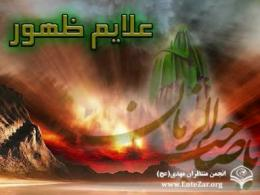 علائم ظهور...حجت الاسلام عالی