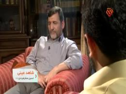 شاهد عینی - محمد حسین صفارهرندی - قسمت اول
