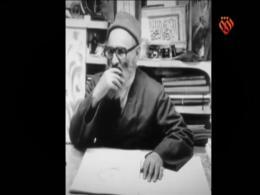 مستند صنوبر - زندگی و آثار علمی علامه حسن زاده آملی