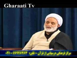 قرائتی / برنامه درسهایی از قرآن 18 تیر 94 (رمضان)