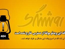 کلیپ تصویری «خط مسلّم جمهوری اسلامی»