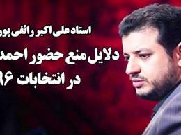 دلایل منع حضور احمدی نژاد در انتخابات 96