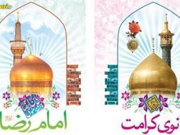 نماهنگ به مناسبت آغاز دهه کرامت و میلاد حضرت معصومه (سلام الله علیها)