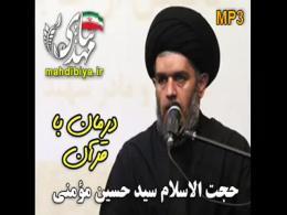 حجت الاسلام سید حسین مومنی- درمان با قرآن