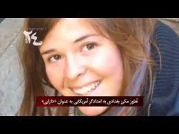 تجاوز وحشیانه داعش به زنان کرد و ایزدی