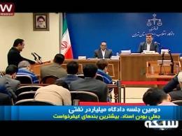 جزئیاتی از دومین جلسه دادگاه بابک زنجانی