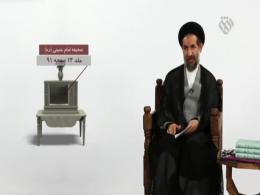 مستند عصر خمینی - اخلاق سیاسی