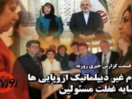 گزارش خبری روزنه 100 | اقدام غیر دیپلماتیک در سایه غفلت مسئولان