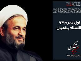 سخنرانی شب ششم محرم 94 | حجت الاسلام پناهیان