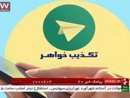 حواشی اخبار|سوء استفاده از شماره تلفن خواهر وزیر