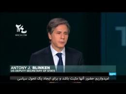 Antony Blinken: رسیدن به راه حل درمود بحران سوریه بدون حضور ایران سخت است