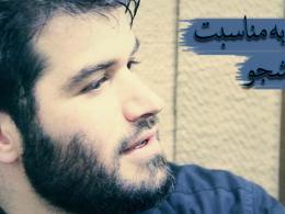 مداحی میثم مطیعی به مناسبت روز دانشجو (صوتی)