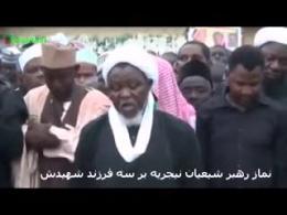 نماز شیخ زکزاکی بر پیکر سه فرزندش