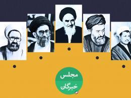 موشن گرافی « مجلس خبرگان رهبری »