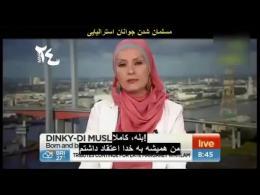 مصاحبه جذاب با 3 جوان تازه مسلمان شده استرالیایی