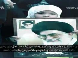 نظر شهید النمر درباره جمهوری اسلامی و رهبری