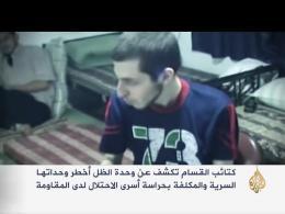 مهمان نوازی ویژه حماس از اسیر اسرائیلی