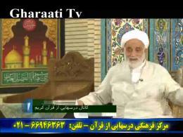 قرائتی / برنامه درسهایی از قرآن 19 آذرماه 94