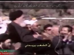 سخنرانی امام خمینی 12 بهمن 1357 در بهشت زهرا با زیرنویس اردو