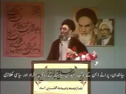 خاطره رهبر انقلاب روز 12 بهمن 1357 با زیرنویس اردو
