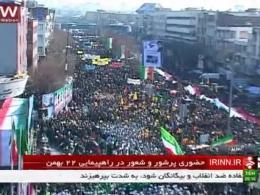 حضور پر شور در راهپیمایی بیست و دوم بهمن