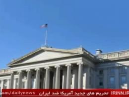 دور جدید تحریم های آمریکا علیه ایران