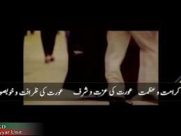 زن حقیقی با زیرنویس اردو
