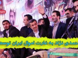 واکنش احمدی نژاد به غارت اموال ایران توسط آمریکا | صوت