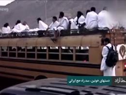 دست های خونین ، سد راه حج ایرانی