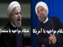 آقای روحانی! آقای ظریف! چرا شما اینجوری هستید؟
