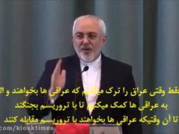 پاسخ تند ظریف به درخواست عربستان برای عدم مداخله در عراق