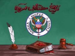 انیمیشن حقوق بشر آمریکایی (1)