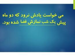 اهمیت به نماز ، شهید حسن باقری