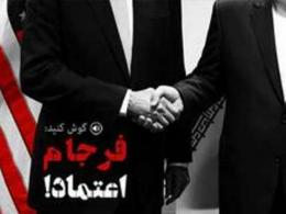 فرجام اعتماد _ صوتی
