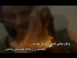 وطن یعنی ( با صدای علی اسدی )