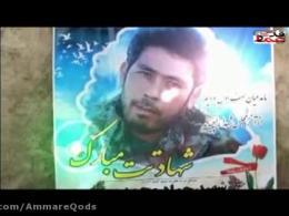نماهنگ شهیدافغانی مدافع حرم جوادمحمدی بانوای سیدرضانریمانی