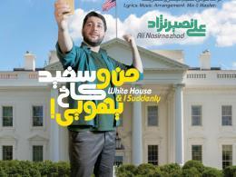 موسیقی طنز من و کاخ سفید یهویی اثری از علی نصیرنژاد