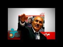 موشن گرافیک/بیداری اسلامی