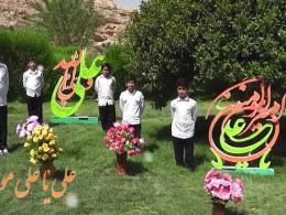 سرود «علی ولی الله» کانون بصیرت مبارک آباد