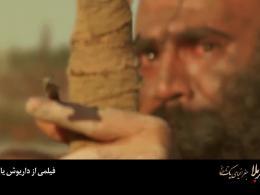 روایت شهاب حسینی از قیام امام حسین ع