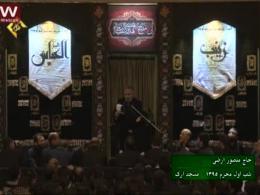 مسجد ارگ | حاج منصور ارضی | شب اول