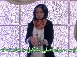 سخنرانی جذاب یک فمینیست راجع به حجاب