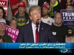 ترامپ: ما باید سیفون را در کاخ سفید بکشیم