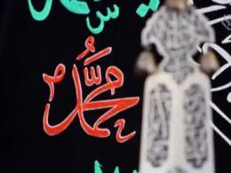 نماهنگ رحلت پیامبر اکرم(ص)