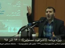 سخنرانی جنجالی مسعود ده نمکی در دانشگاه امیرکبیر پیرامون «اشرافیت مسئولین»