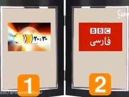 به کدوم اعتماد داری 20:30 یا BBC