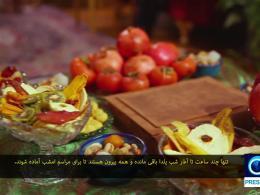 شب یلدا یک شادمانی بزرگ برای ایرانی ها